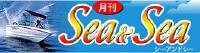 月刊Sea&Sea