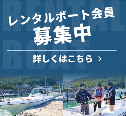 レンタルボート会員募集中 詳しくはこちら